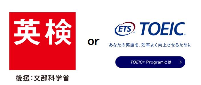 英検 TOEIC