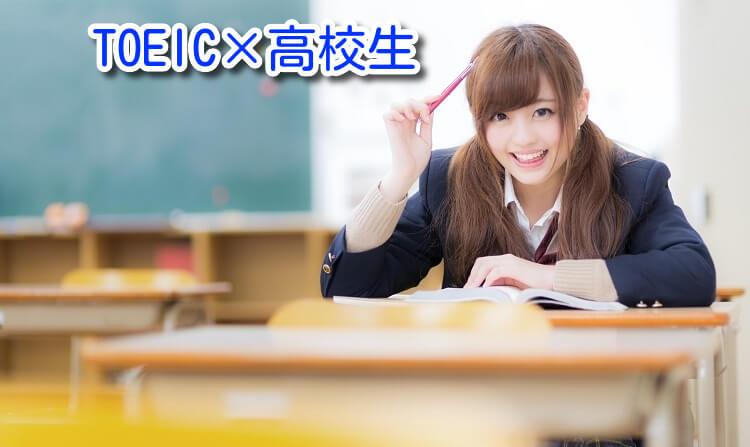 高校生 TOEIC受験