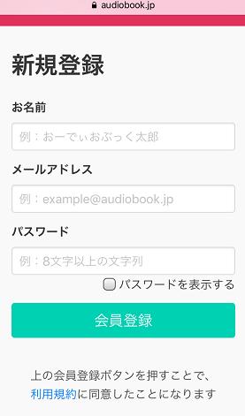 オーディオブック 登録画面
