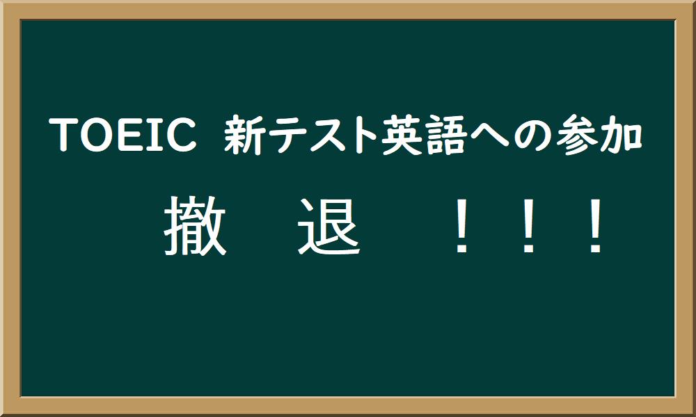 TOEIC 新テスト撤退