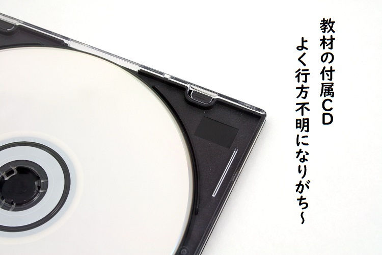 TOEIC単語 付属CD