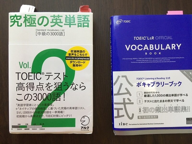 検証 2つの単語集